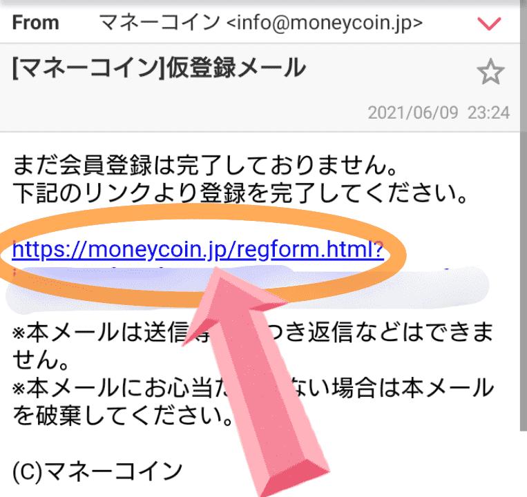 【登録特典あり】マネーコイン(moneycoin)の登録方法