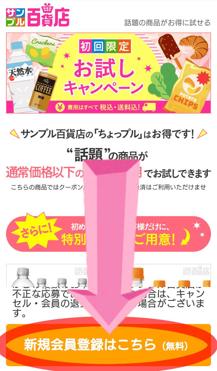 サンプル百貨店の登録方法!