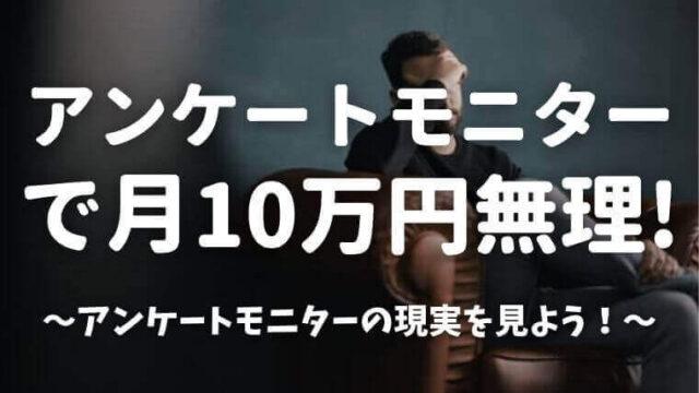 【現実を見ろ】アンケートモニターで月収10万円は無理です!経験者が5万円を稼ぐ方法を教えます!