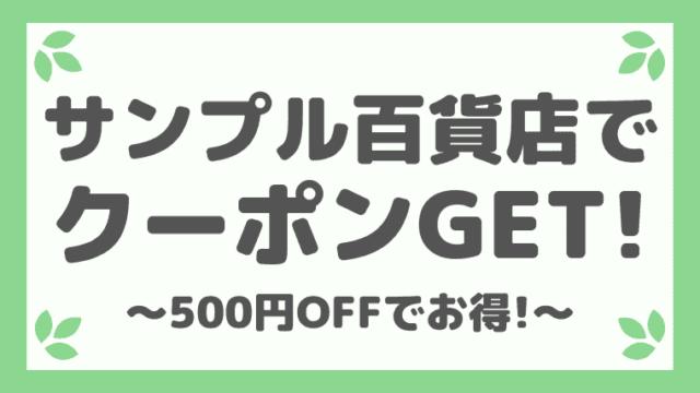 サンプル百貨店は招待コードで500円OFFクーポンをゲット!初回限定商品も解説!