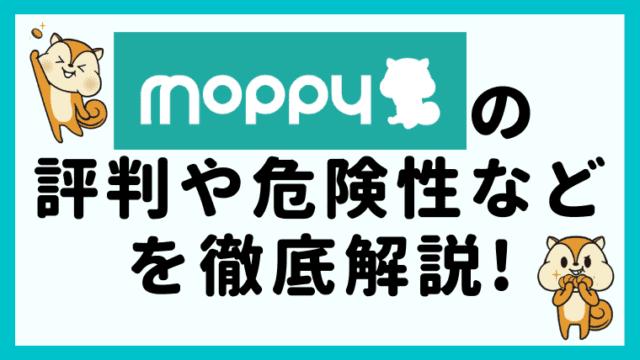【完全版】モッピーの安全性と評判・口コミは?効率的な稼ぎ方も解説!