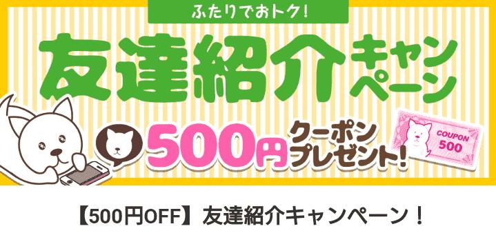 招待コードの入力で500円割引クーポンがもらえる!