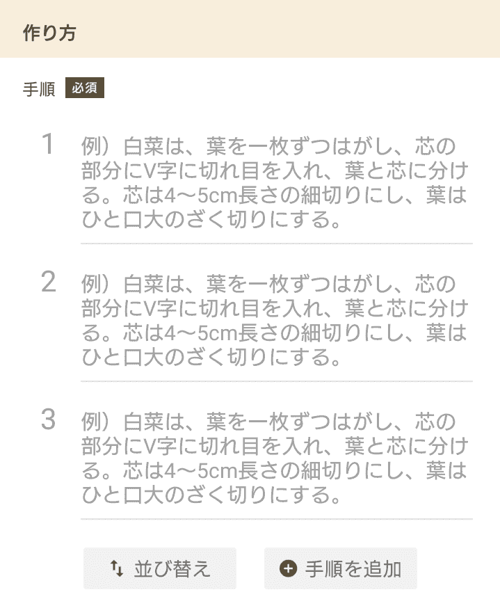 レシピ投稿の手順