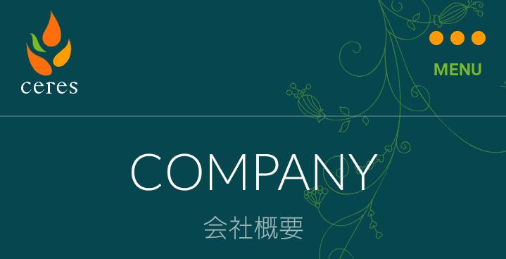 運営会社は東証一部上場の大企業