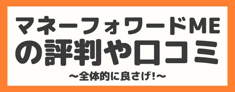 マネーフォワードMEの評判・口コミ