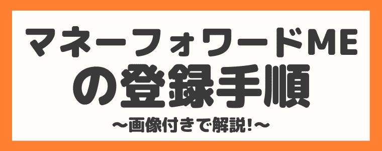 【画像付き】マネーフォワードMEの登録方法