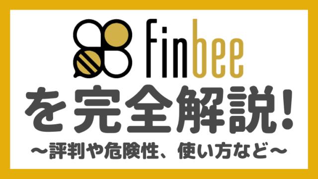 finbee(フィンビー)の使い方や危険性、評判&口コミを徹底解説!