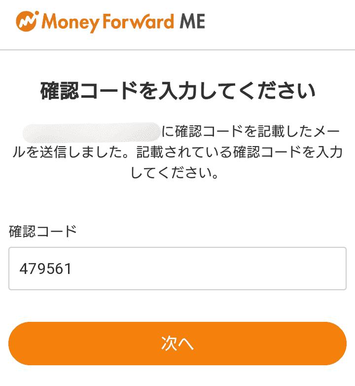 マネーフォワードMEの登録方法
