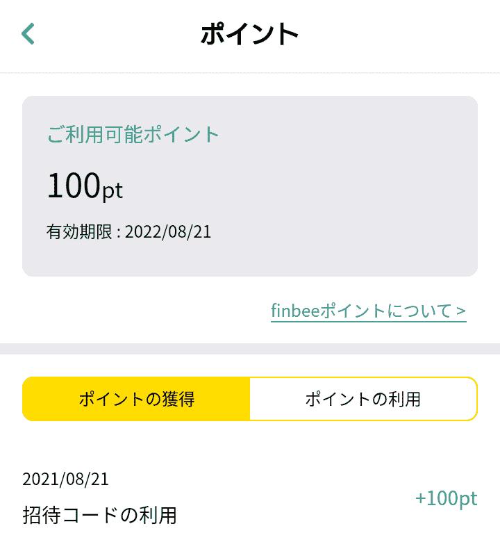 【招待コードあり】finbeeの登録方法