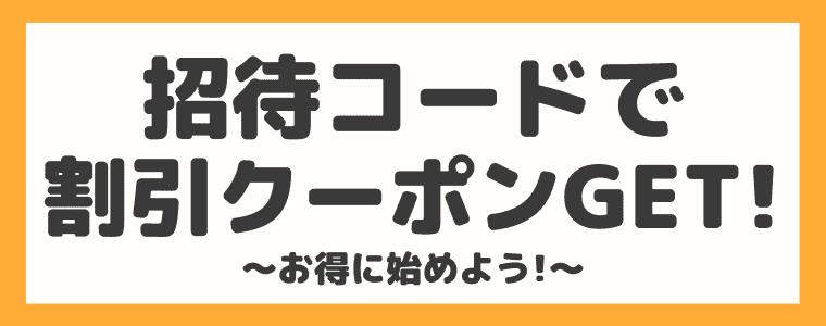 【招待コードあり】KAUCHE(カウシェ)で500円OFFクーポンGET!