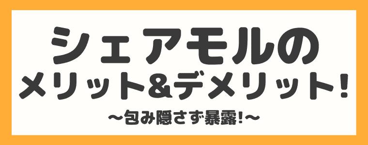 シェアモルのメリット&デメリット【口コミまとめ】