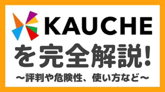 シェア買いアプリ「KAUCHE(カウシェ)」の評判&口コミや危険性、安くない問題