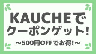 カウシェは招待コードで500円OFFクーポン