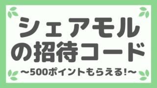 【友達招待限定】シェアモルは紹介コードの入力で500ポイント!