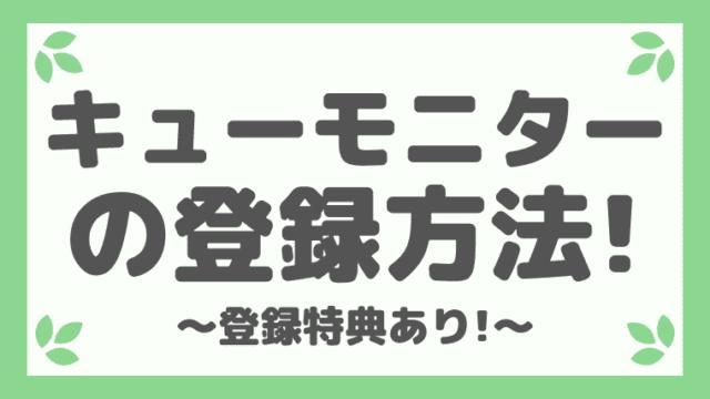 【画像付き】キューモニターの登録方法と注意点を徹底解説!
