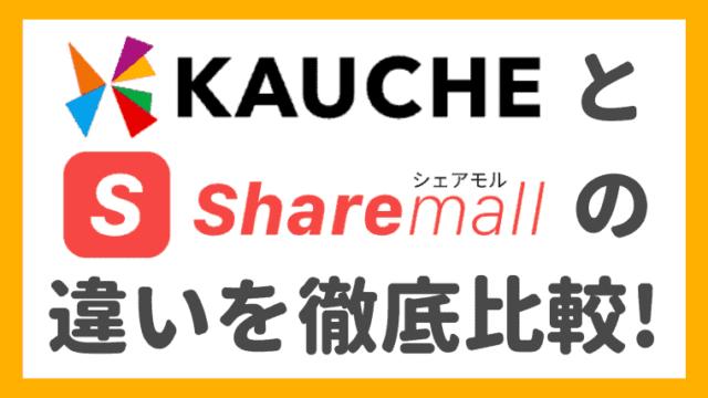 【頂上決戦】カウシェとシェアモルを10個の違いで徹底比較!