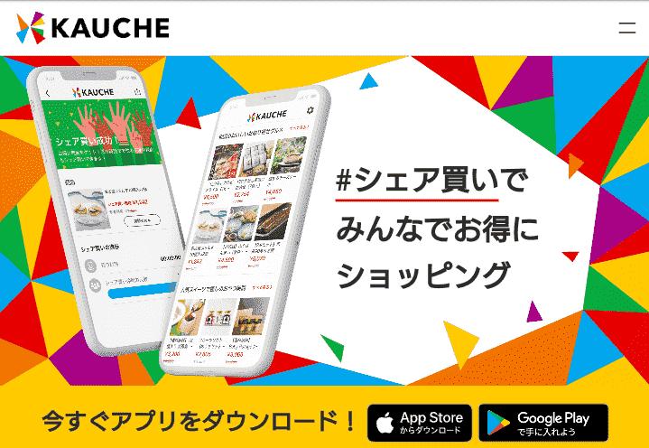シェア買いアプリ「KAUCHE(カウシェ)」とは?