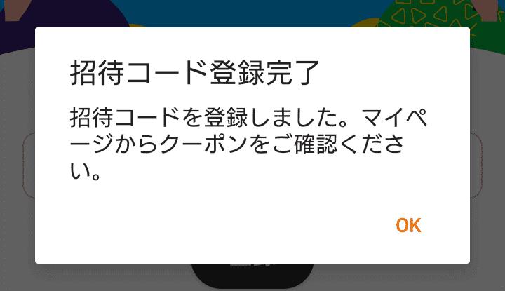 【登録方法】招待コードの入力で割引クーポンGET!