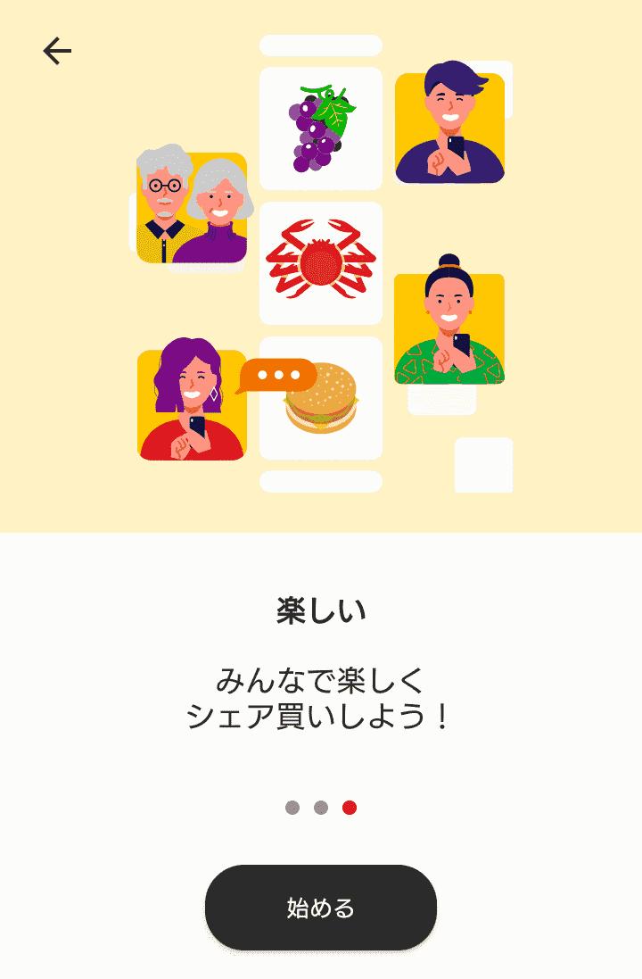 【画像付き】招待コードの入手方法 カウシェ