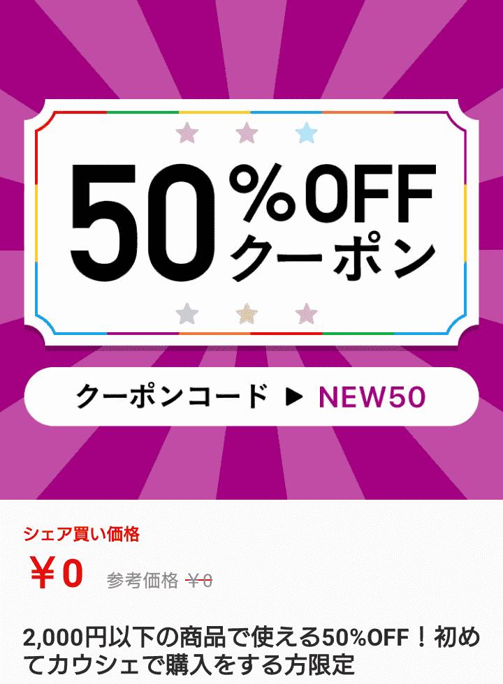 【50%OFF】初回クーポンの入手方法 カウシェ