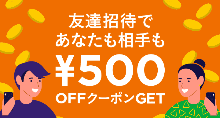 【友達紹介限定】招待コードの入力で500円割引クーポン カウシェ