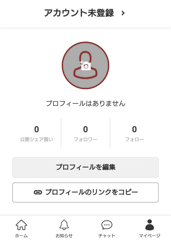 【画像付き】友達招待クーポンコードの入力手順