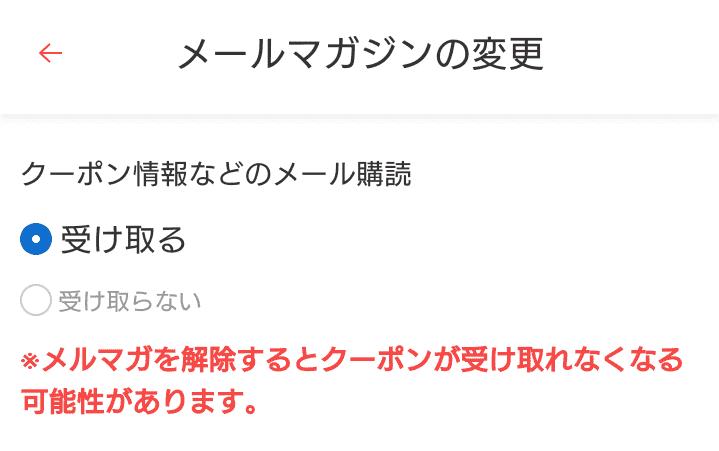 【必見】シークレットクーポンの入手方法 シェアモル
