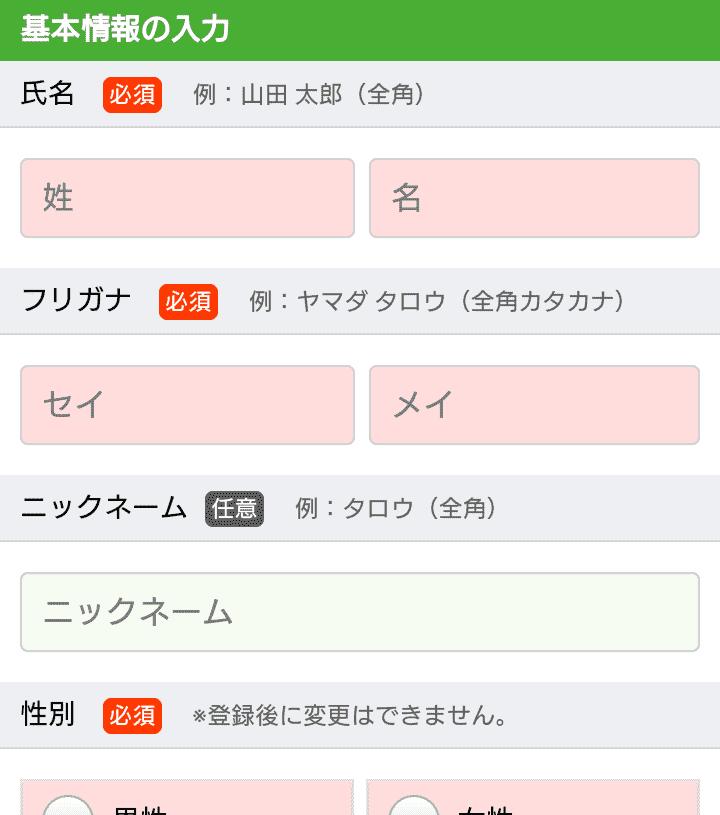 【画像付き】キューモニターの登録方法