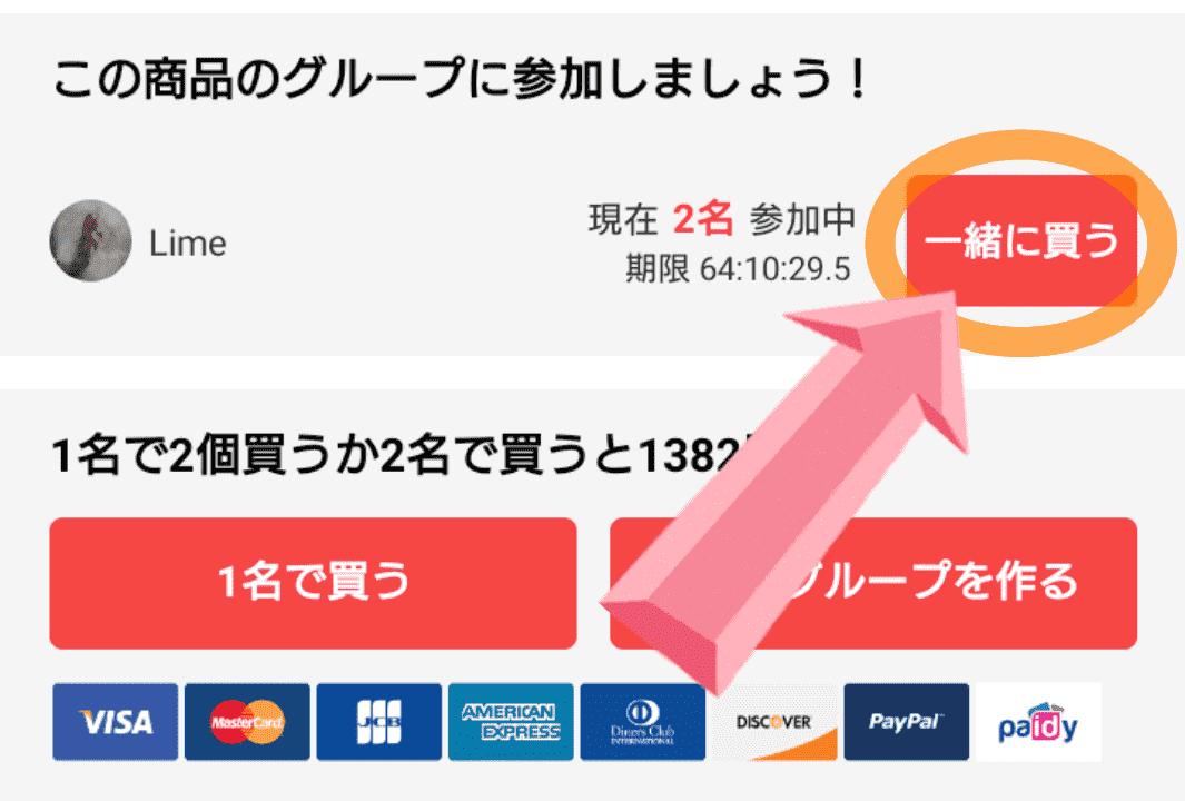【体験談】シェアモルで実際にシェア買いしてみた!