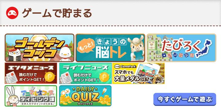 ゲームで貯める CMサイト