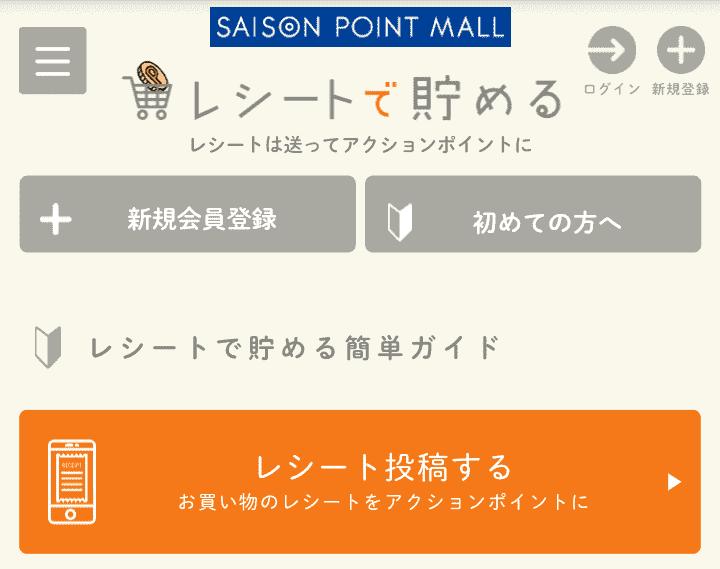 レシートで貯める(セゾンポイントモール) レシートアプリ
