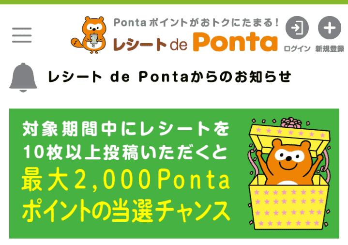 レシート de Ponta レシートアプリ