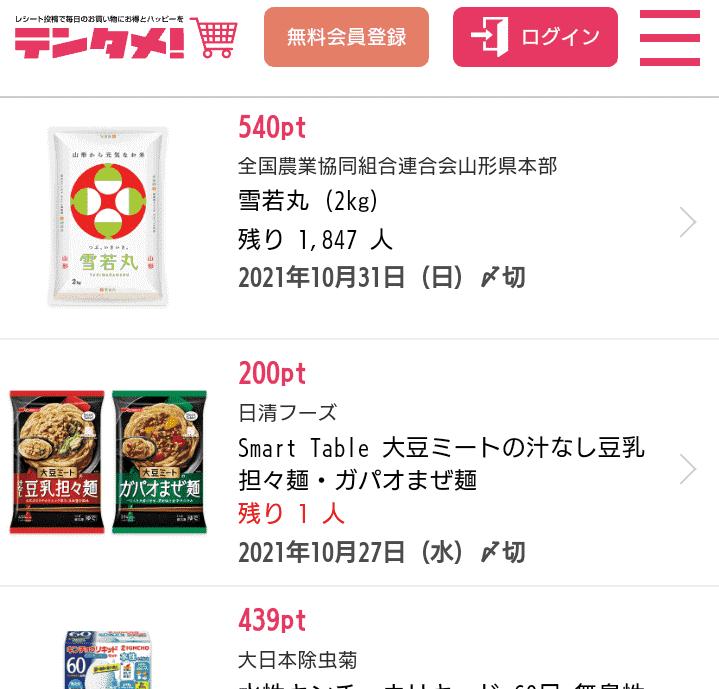テンタメ レシートアプリ