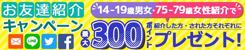 【友達紹介限定】会員登録で100円もらえる!