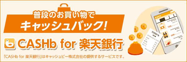 CASHb for 楽天銀行の使い方や評判、はじめ方を解説!